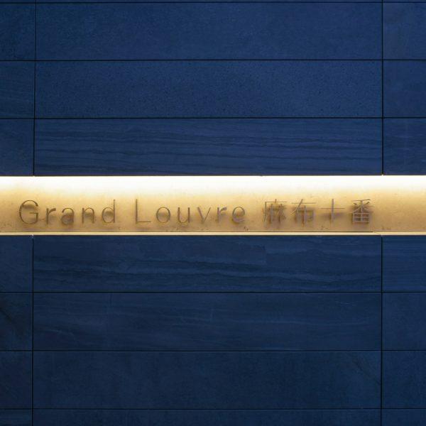 Grand Louvre 麻布十番