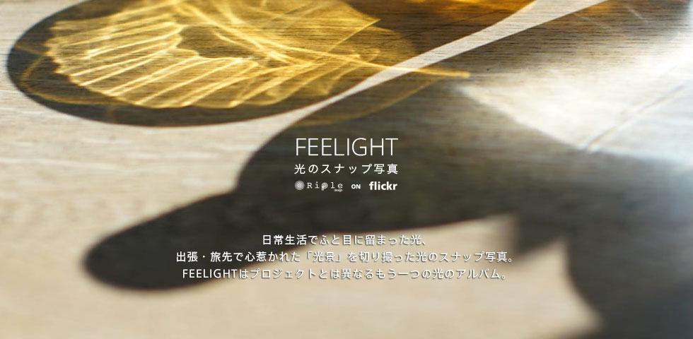 Daylight@mojo cafe@Waseda_Tokyo_02 CAMERA:SONY α7RⅡ LENS:Voigtlaender NOKTON 50mm F1.1 PHOTO:Ripple design 日常生活でふと目に留まった光、出張・旅先で心惹かれた「光景」を切り撮った光のスナップ写真。FEELIGHTはプロジェクトとは異なるもう一つの光のアルバム。