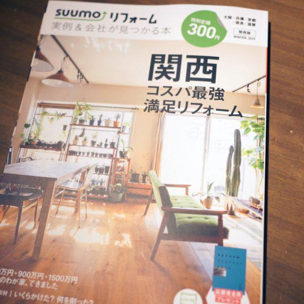 SUUMOリフォーム 実例&会社が見つかる本 掲載のお知らせ