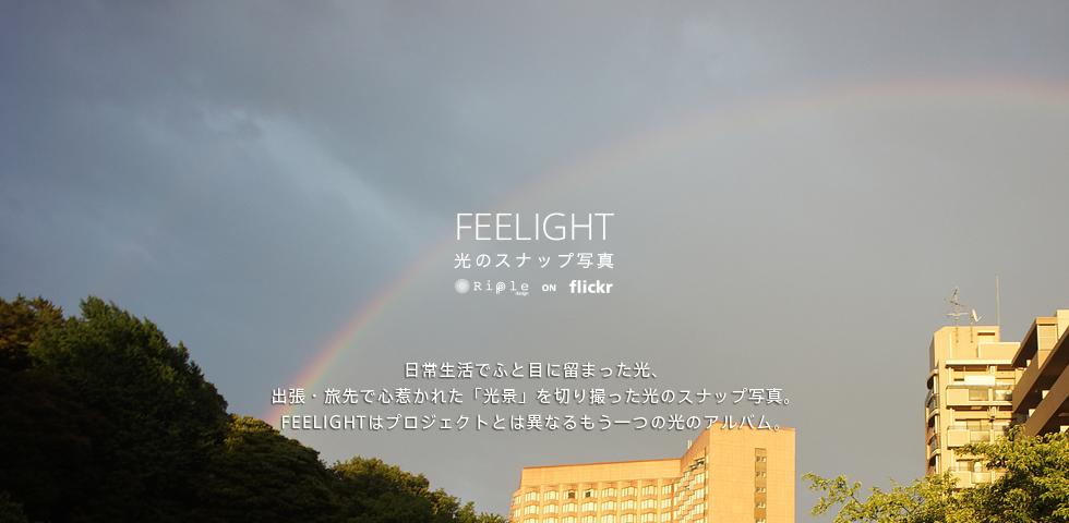日常生活でふと目に留まった光、出張・旅先で心惹かれた「光景」を切り撮った光のスナップ写真。FEELIGHTはプロジェクトとは異なるもう一つの光のアルバム。