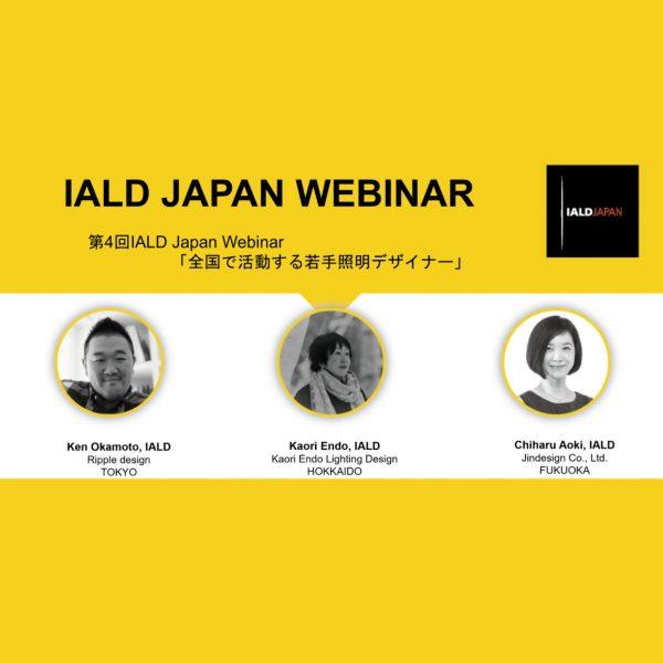 第4回IALD Japan Webinar レポート掲載のお知らせ